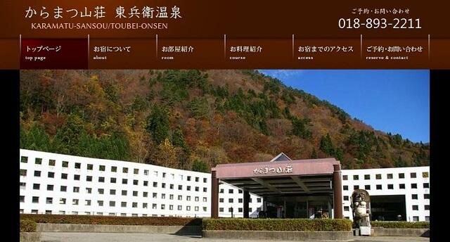 座敷わらし 旅館 からまつ山荘