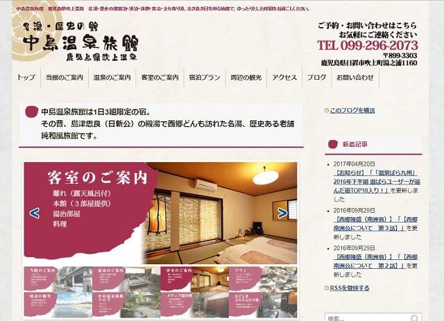 座敷わらし 旅館 中島温泉旅館