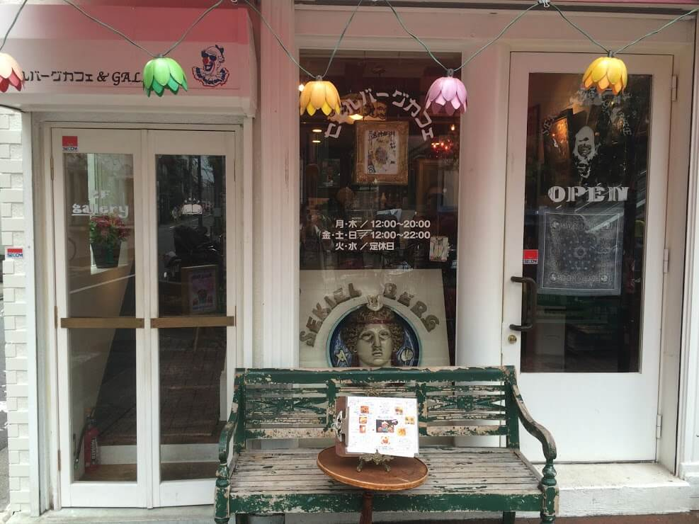 セキルバーグカフェ 正面