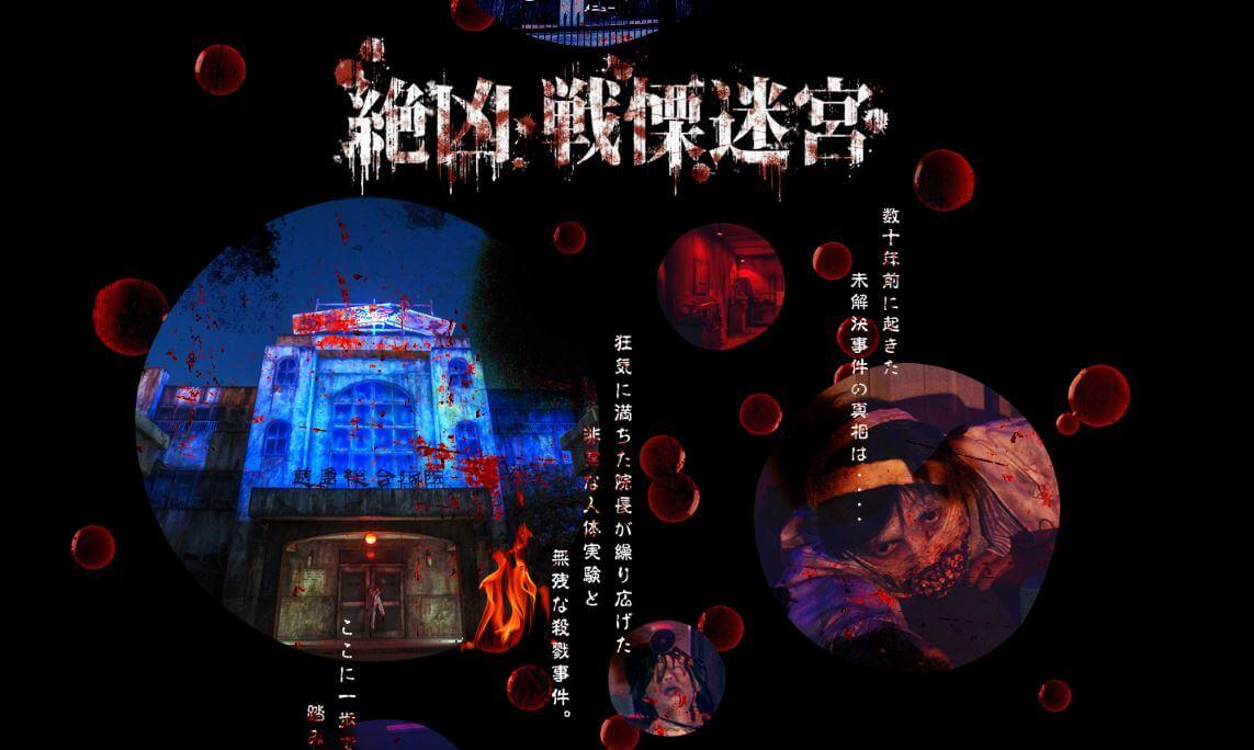富士急ハイランド 戦慄迷宮