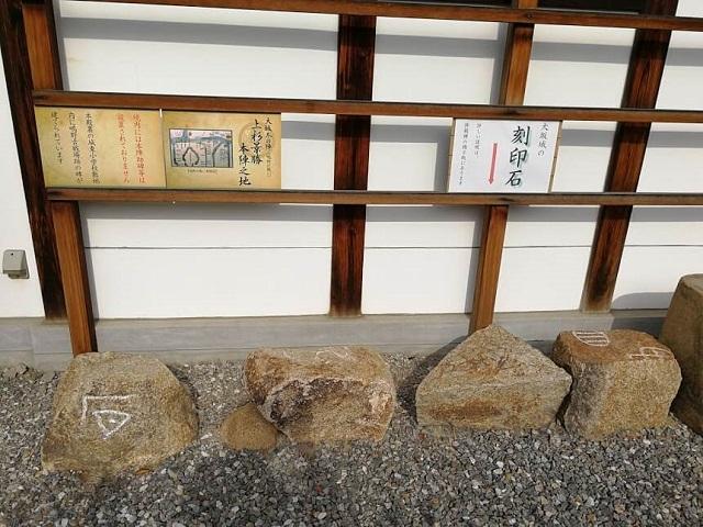 八剱神社 大阪城 石