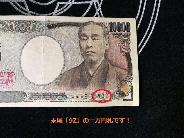お金を呼んでくれる一万円札