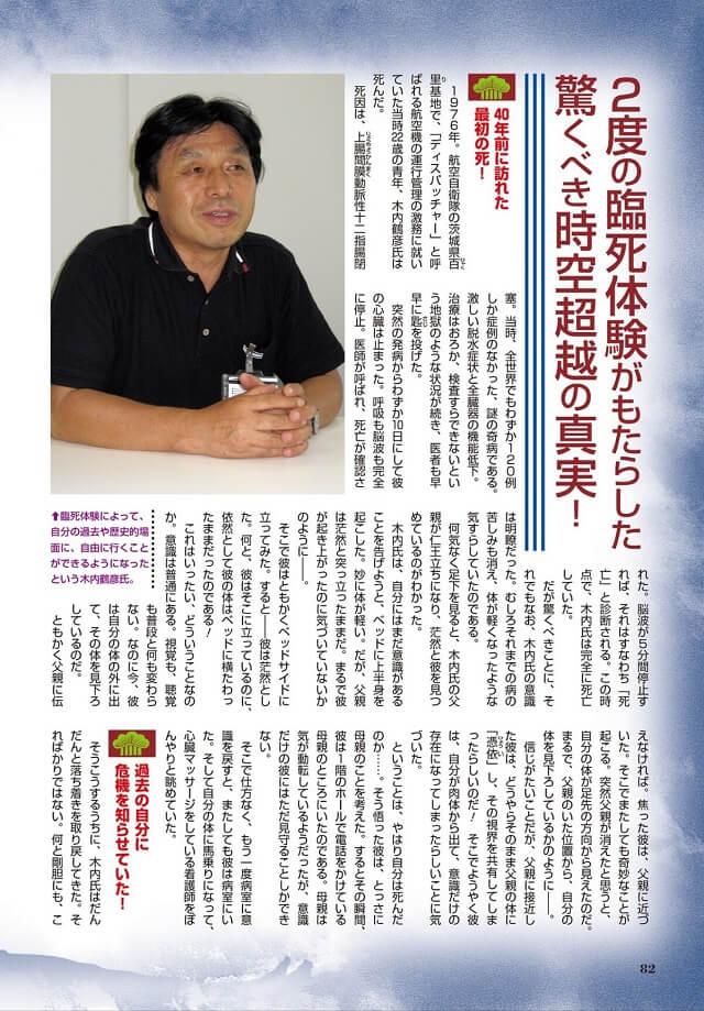 月刊ムー2016年3月号