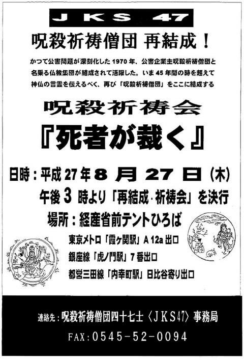 JKS47 呪殺祈祷僧団