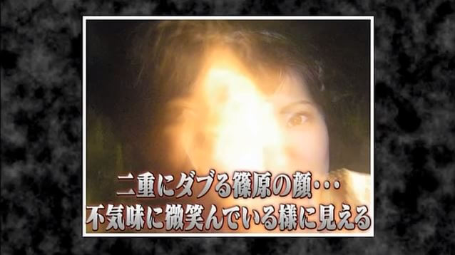 霊感の強さがわかる写真 篠原冴美