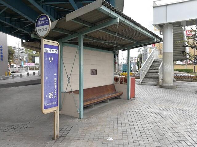首地蔵 宝塚 小浜 バス停