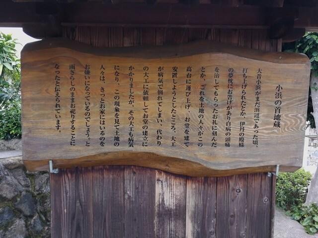 首地蔵 宝塚 案内板