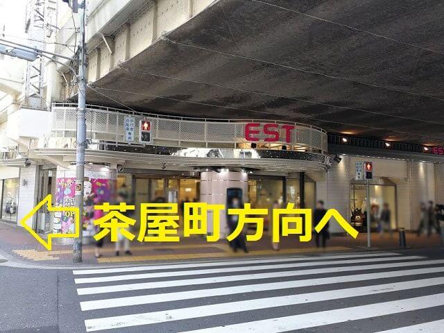 歯神社 大阪梅田 EST 茶屋町