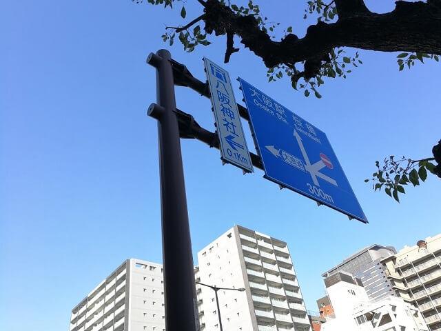 難波八阪神社 標識