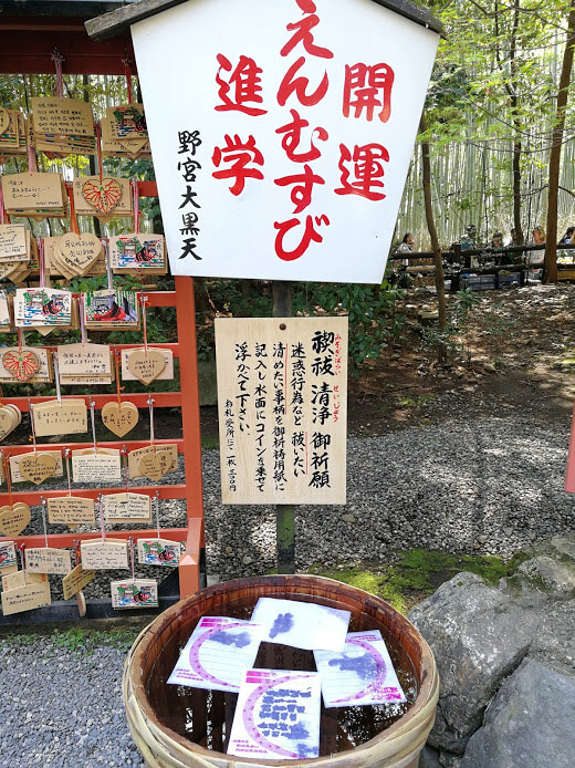 野宮神社 禊祓清浄御祈願