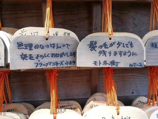 御髪神社 ブラマヨ