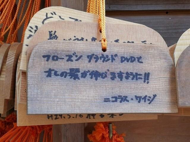 御髪神社 ニコラス・ケイジ