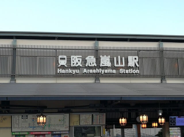 野宮神社 阪急嵐山駅