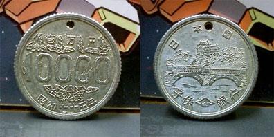 昭和65年1万円硬貨
