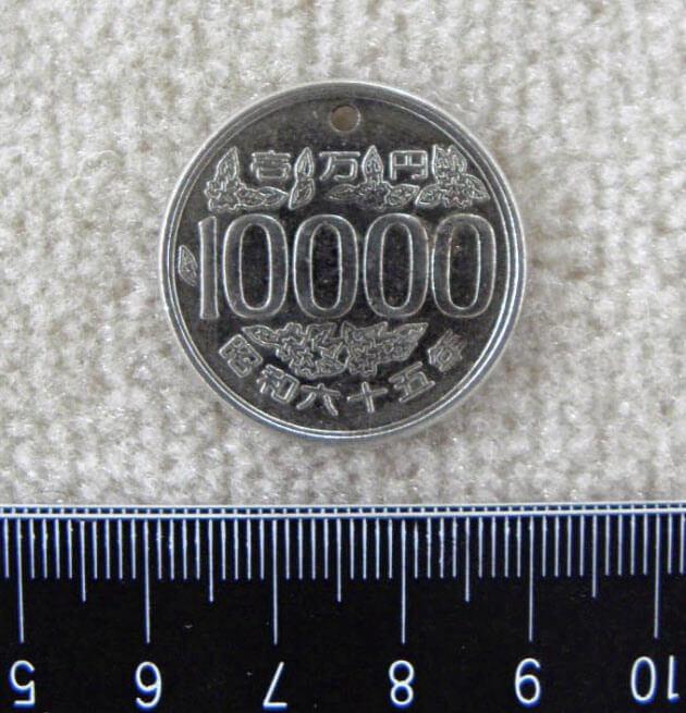 昭和65年発行 1万円硬貨 日経新聞