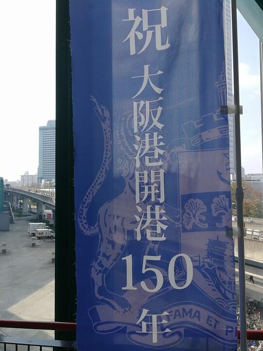 大阪港 鵺 紋章