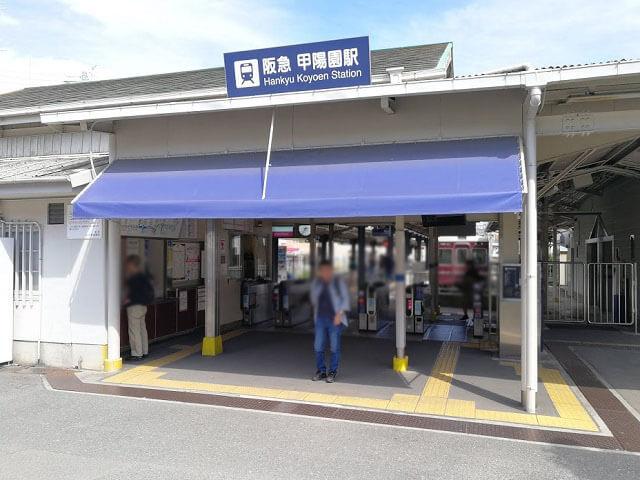 アンネのバラの教会 甲陽園駅