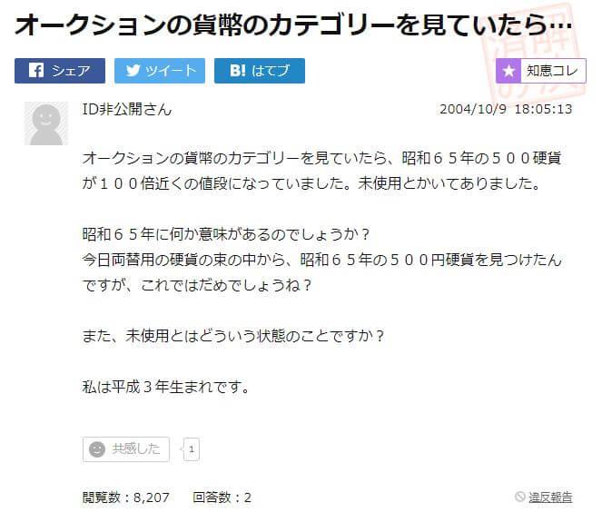 ヤフー知恵袋 昭和65年 1万円硬貨
