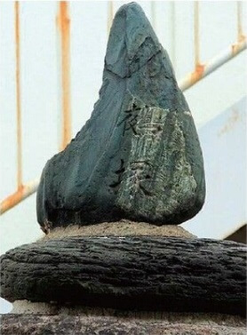 大阪港 鵺塚
