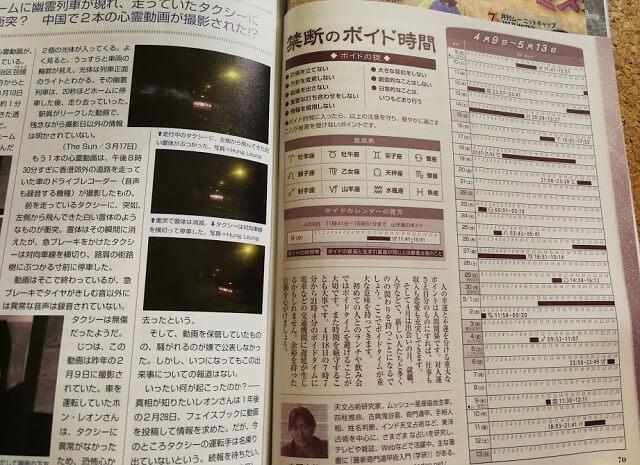 ボイドタイム 月刊ムー