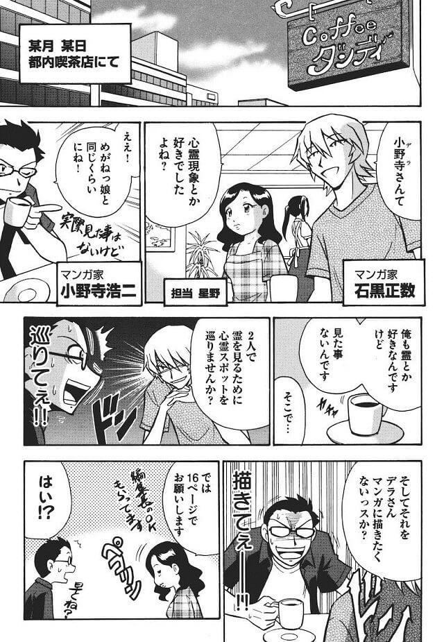 ソレミテ 第01巻