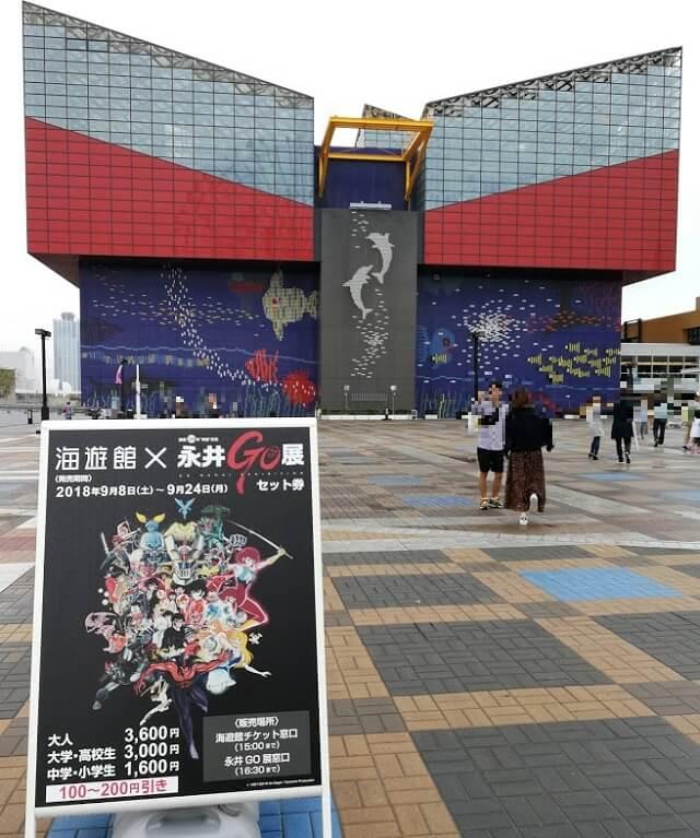 永井豪展 海遊館