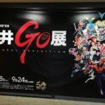 永井豪展が大阪文化館・天保山にて開催!感想やアクセス、サイン会について紹介します