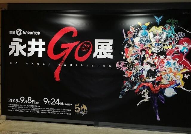 永井豪展 大阪文化館・天保山