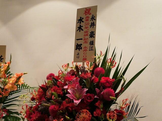永井豪展 水木一郎