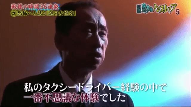 タクシー怪談 最恐映像ノンストップ