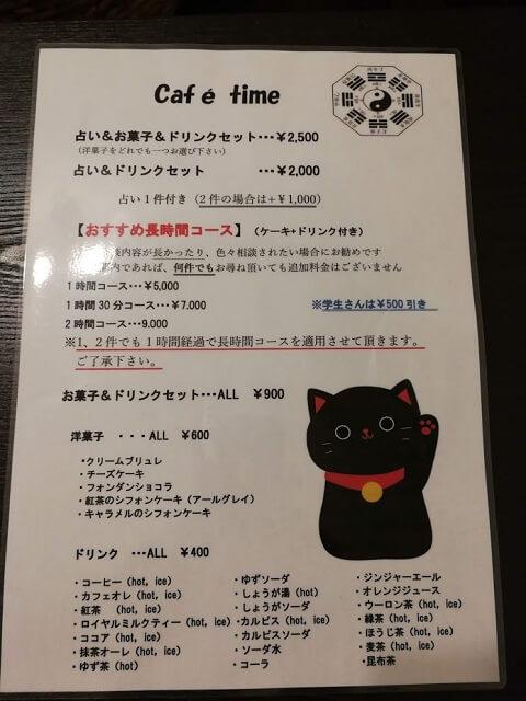 神戸中華街 占いカフェ 黒ねこさん メニュー