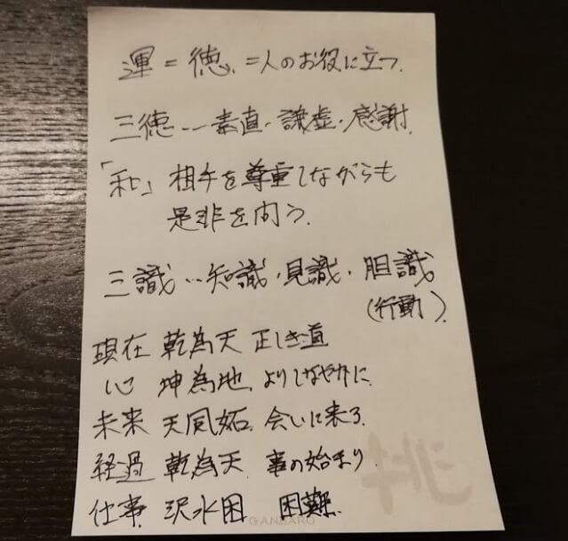 神戸中華街 占いカフェ 黒ねこさん 易
