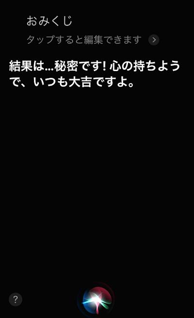 iPhone スマホ おみくじ 大吉