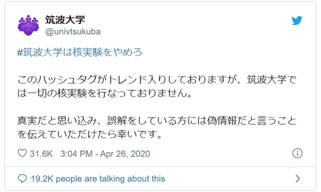 筑波大学 核実験 地震