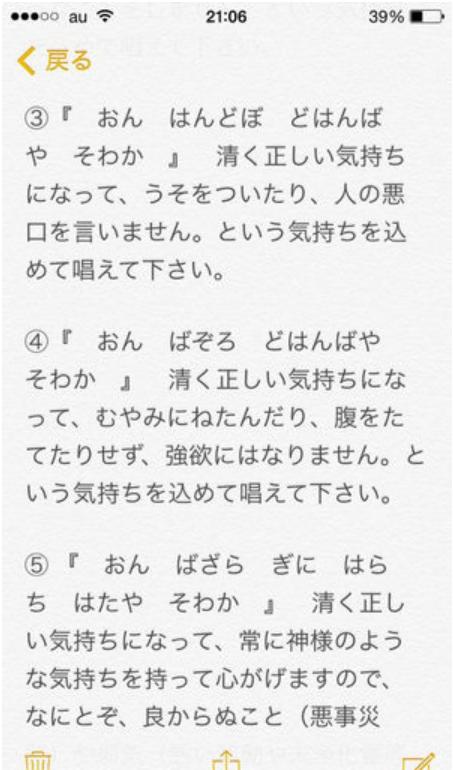 きさらぎ駅6人目