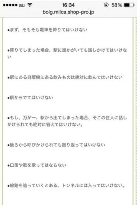 きさらぎ駅5人目